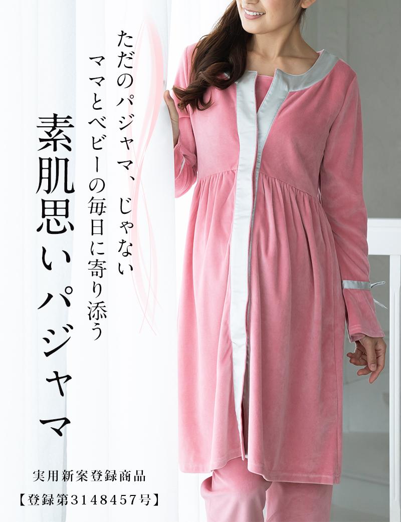 素肌思いパジャマ