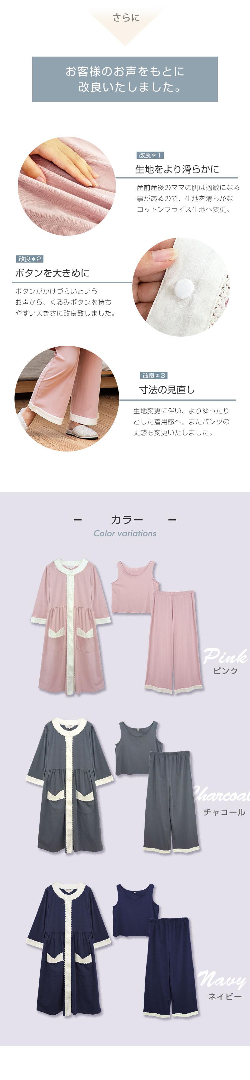 マタニティパジャマ 授乳パジャマ 改良 カラーバリエーション ピンク ネイビー チャコール
