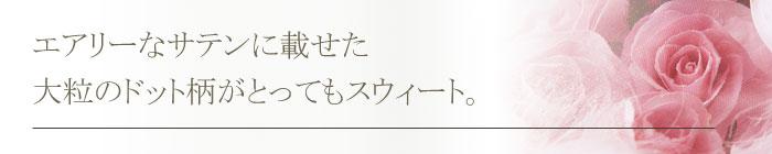 ドット柄キャミワンピース 【サンディベル】