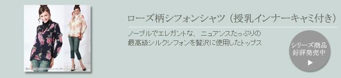 ローズ柄 シルクシフォンシャツ (インナーキャミ付き)授乳服