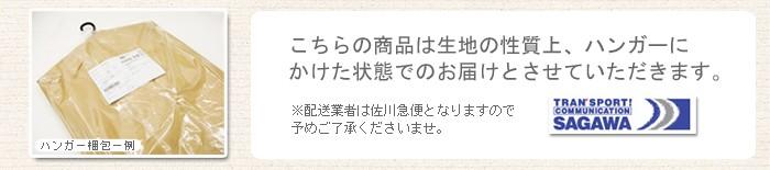 こちらの商品はハンガー似かけた状態で、佐川急便にてお届けさせていただきます。
