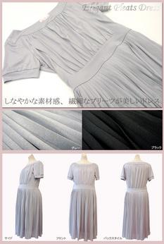 プリーツデザイン授乳機能付きドレス【ナディア】 授乳服&マタニティウェア[so0074]
