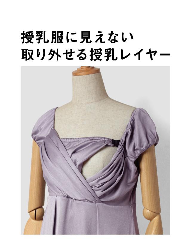 授乳服に見えない取り外せる授乳服レイヤー