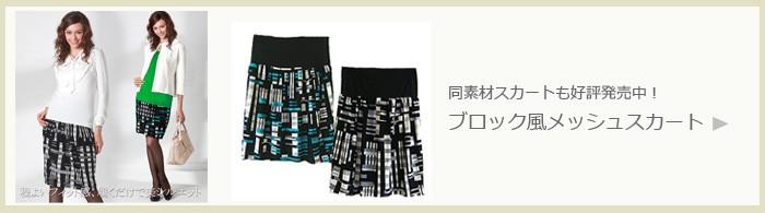 ブロック風メッシュスカート