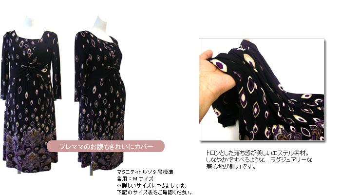 ペイズリー柄ワンピース 授乳服&マタニティウェア