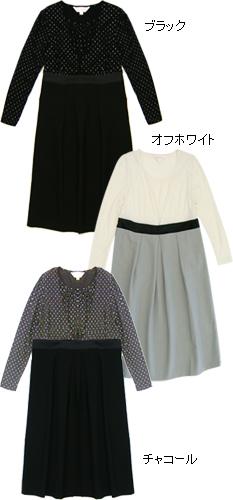 パールドット切り替え3トーンワンピース 授乳服&マタニティウェア[so0243]