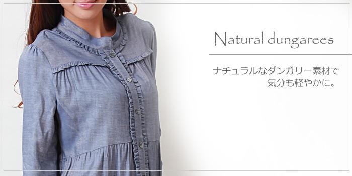 ミニフリル ダンガリー授乳ワンピース 授乳服/マタニティ/長袖/ワンピース