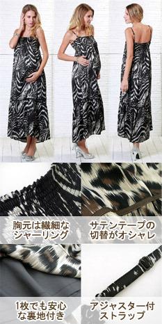 アニマルプリント マキシ丈ワンピース 授乳服&マタニティウェア[so1042]