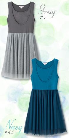 チュール使いタンクワンピース 【ウンディーネ】 授乳服&マタニティウェア[so1100]