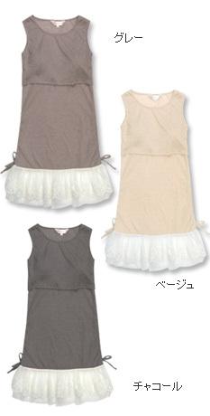 裾レース授乳ワンピース パッド付き 授乳服[so1130・sw9194]