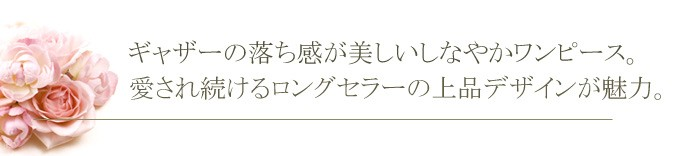 フロントギャザーシフォンリボン付 授乳ワンピース (フローラ)長袖 授乳服/マタニティ/長袖/フォーマル/マタニティウェア