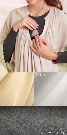 ギャザーレイヤード授乳チュニックワンピース(インナー授乳ワンピース セット) 授乳服/マタニティ/マタニティウェア[so1180]