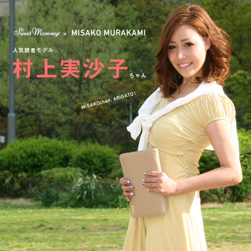 人気読者モデルの村上実紗子さん着用
