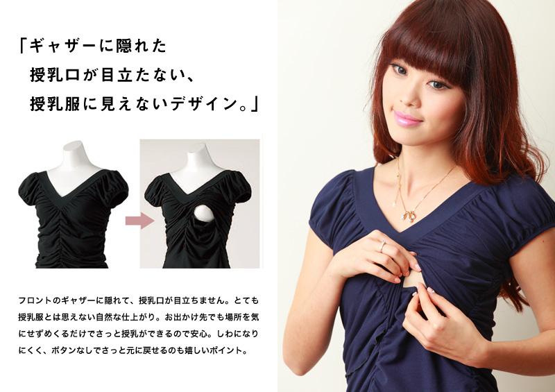 授乳服に見えない授乳服