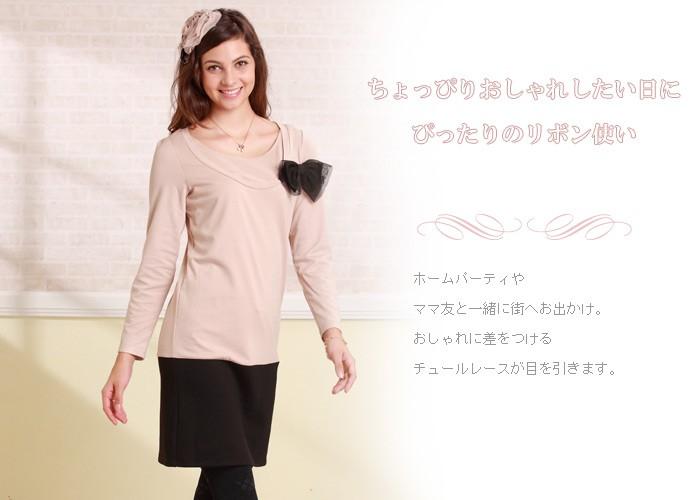 チュールリボン付 長袖 配色 授乳ワンピース 授乳服&マタニティウェア
