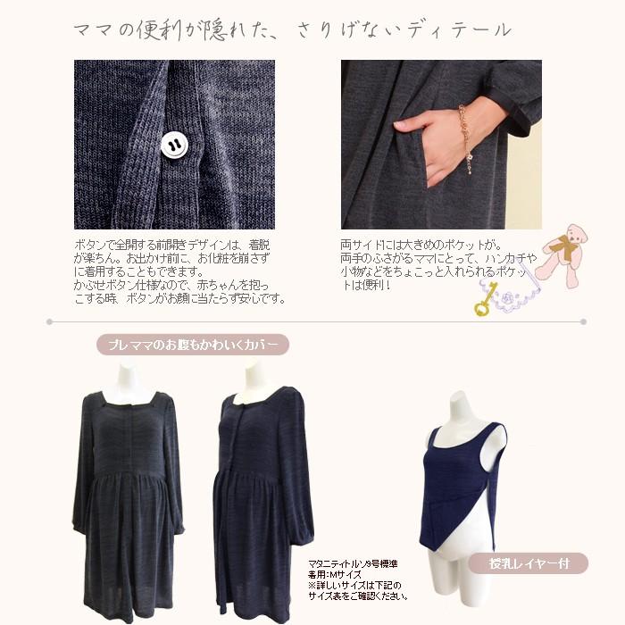 ニットソー グログラン リボン 切り替え 授乳ワンピース 授乳服&マタニティウェア