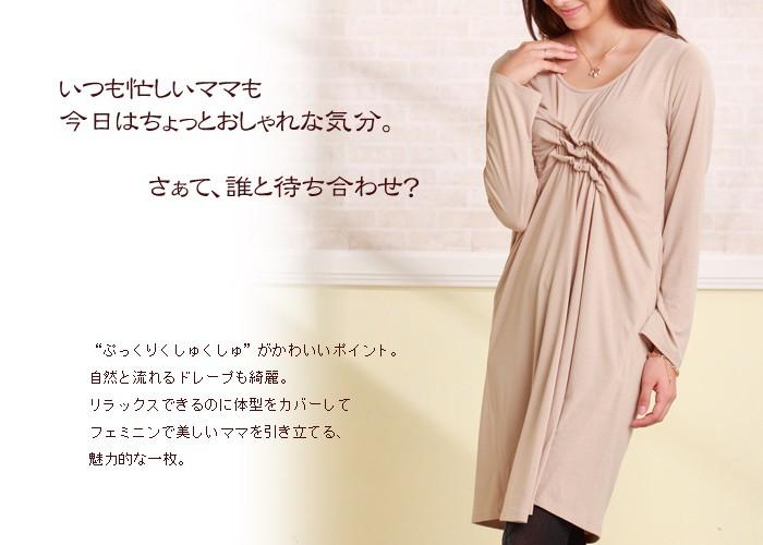 スモッキング 授乳ワンピース 授乳服&マタニティウェア