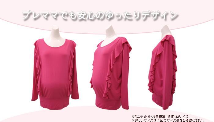 しなやか素材 ゆるフリル 授乳トップス 授乳服&マタニティウェア