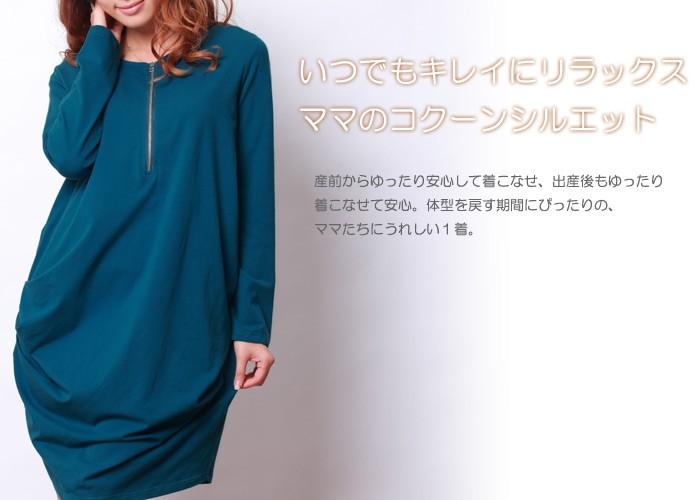 ファスナー付 サイドタック 授乳チュニック 授乳服&マタニティウェア