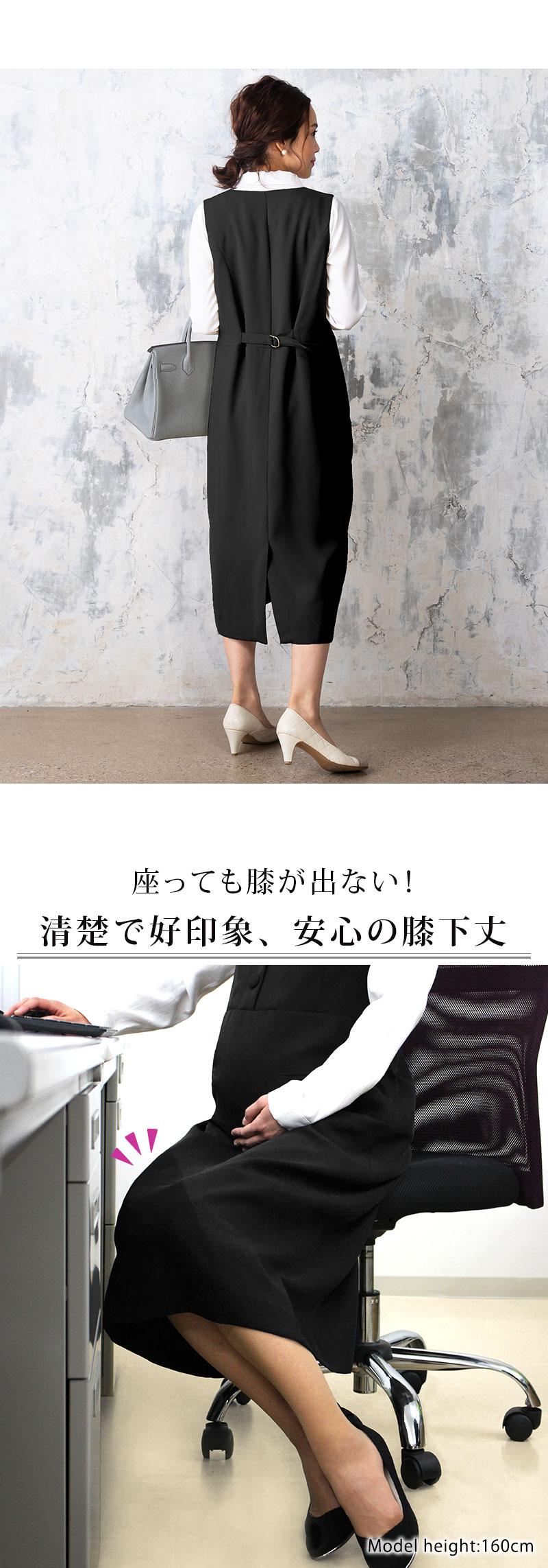 膝下丈で王道の事務服ワンピ
