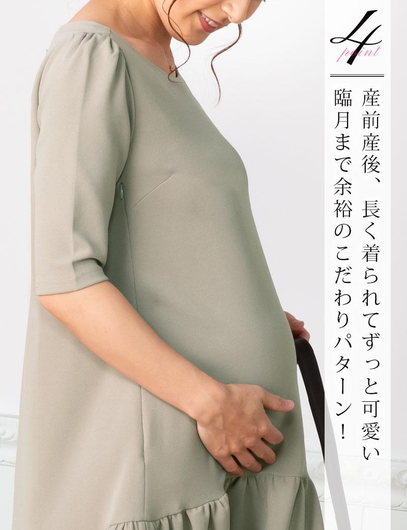 産前産後永く着られてずっとかわいい!
