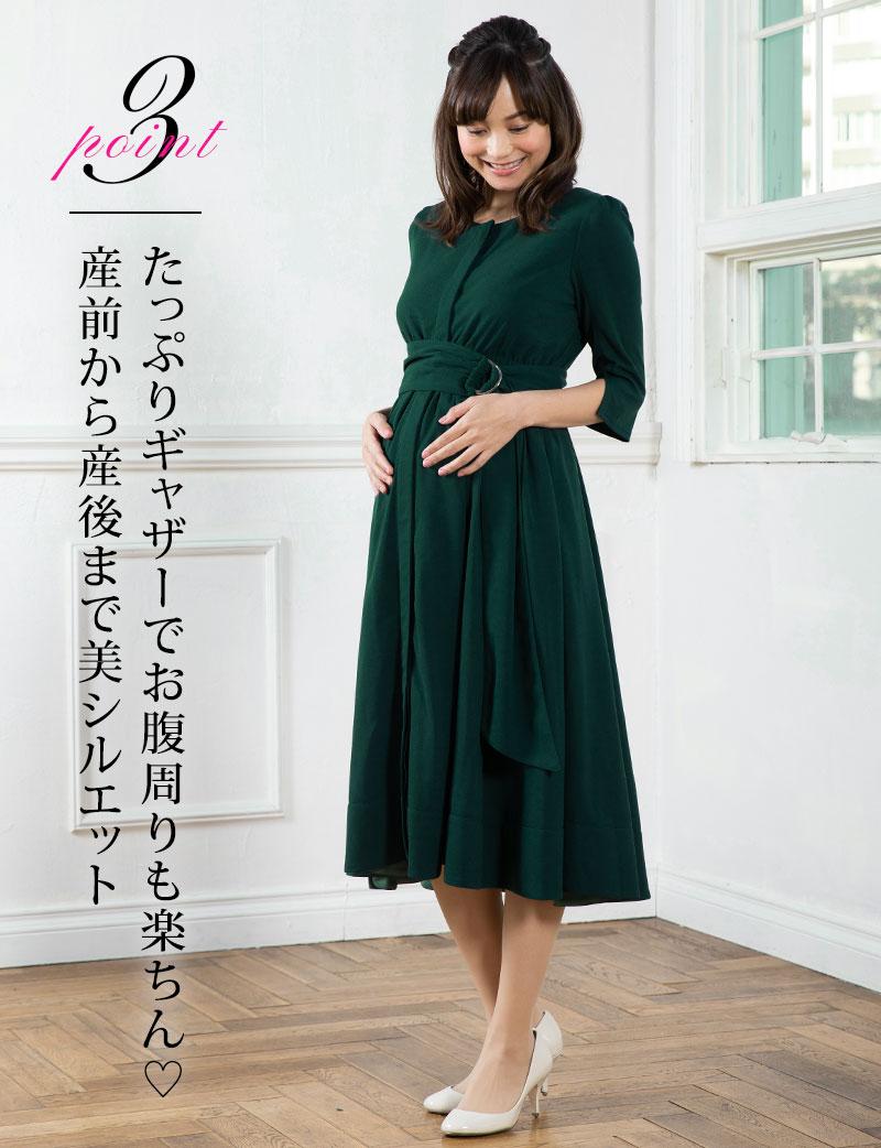 産前産後も美シルエット