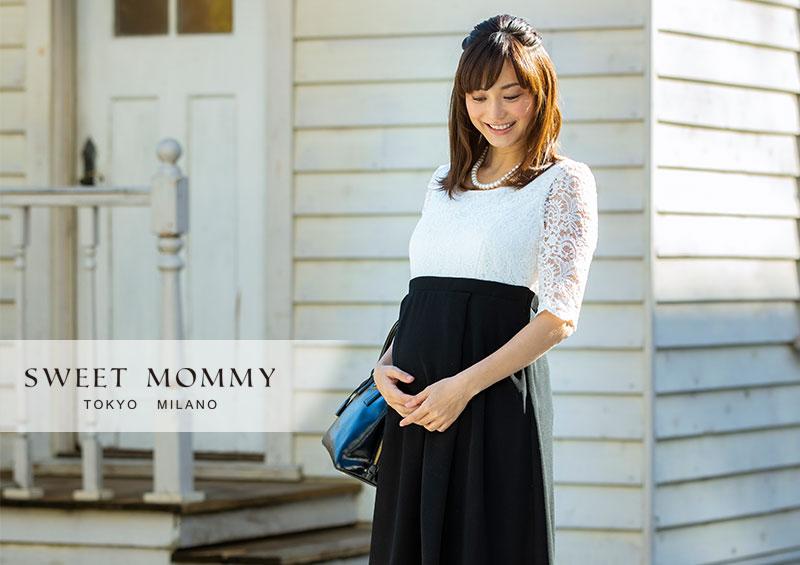 授乳服とマタニティウェアのスウィートマミーがおすすめするフォーマル授乳服&マタニティウェア