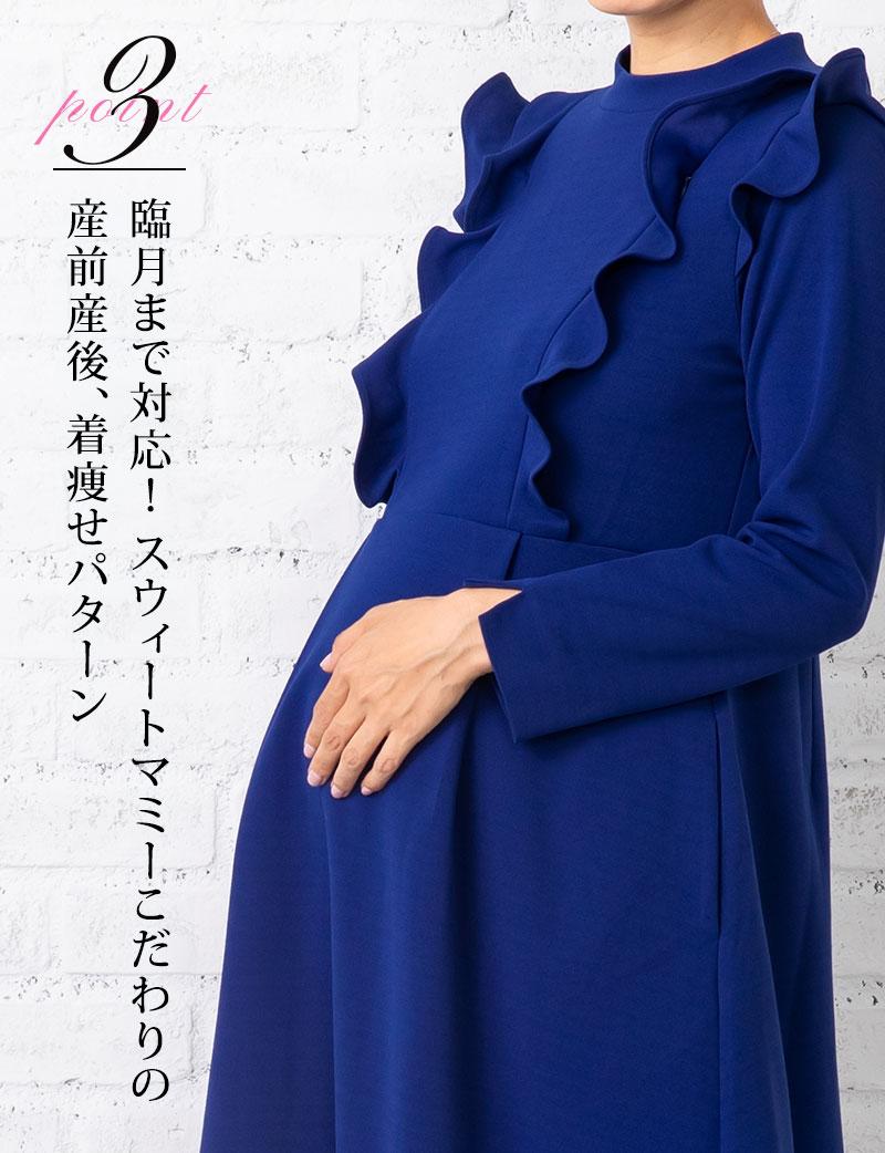臨月まで対応、産前産後着痩せパターン