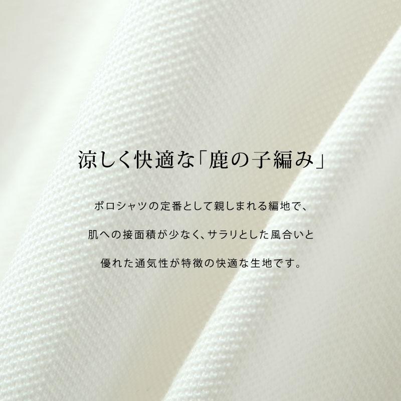 涼しく快適なポロシャツ素材
