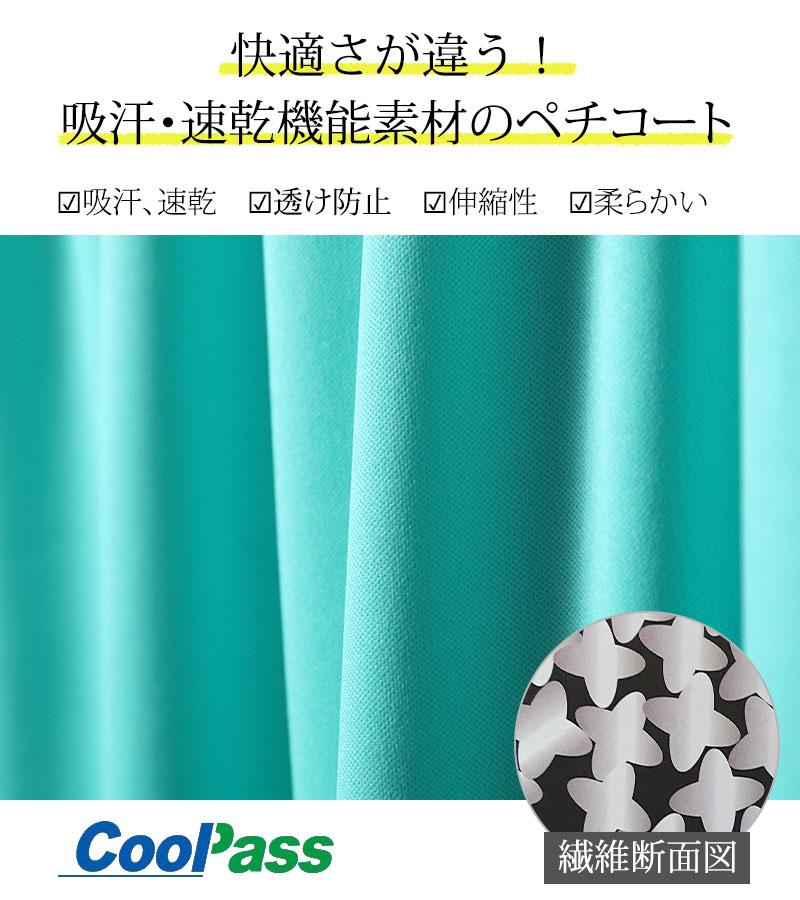 機能素材クールパス使用で吸汗・速乾・透け防止優秀