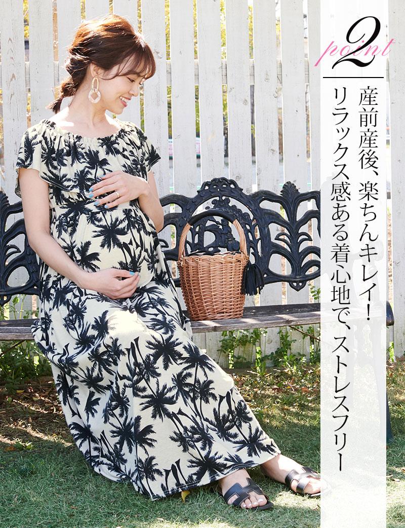 リラックス感ある着心地で、産前産後楽ちんキレイ