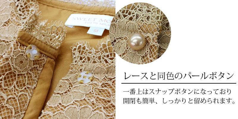 授乳服 まえ開きデザイン ボタンの説明