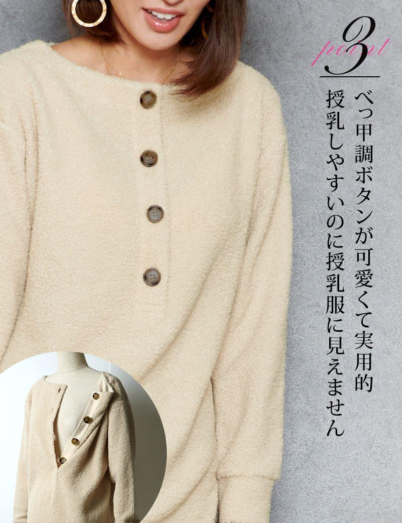 べっ甲調ボタンが可愛くて実用的、授乳しやすいのに授乳服に見えません
