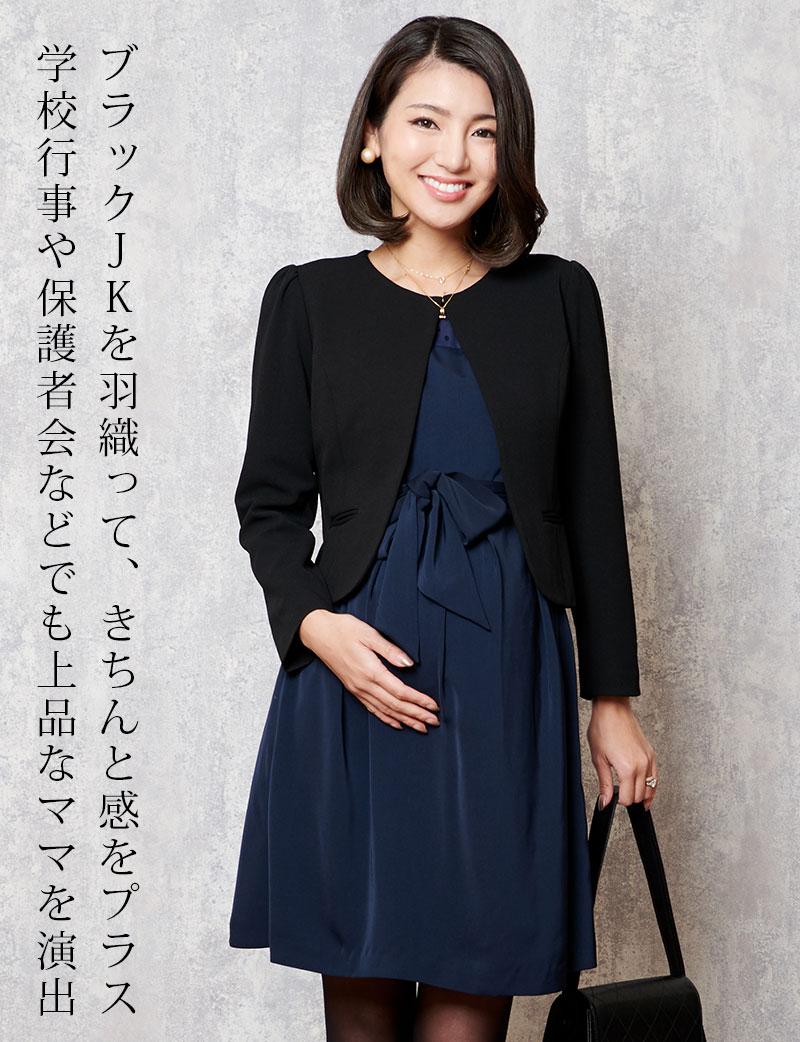 ブラックジャケットを羽織ってきちんと感をプラス、学校行事や保護者会などでも上品なママを演出