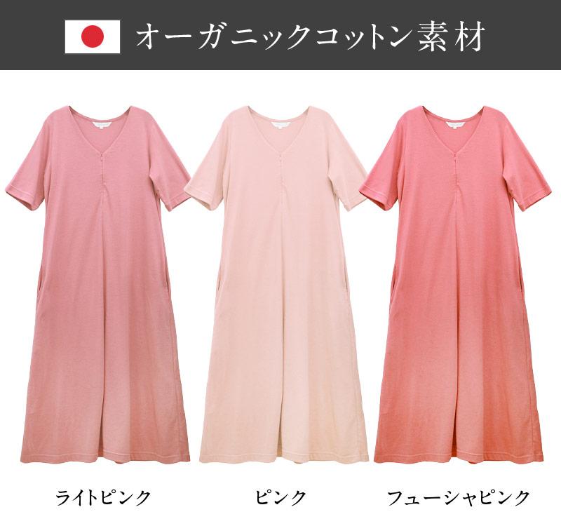 ピンク、ライトピンク、フューシャピンク