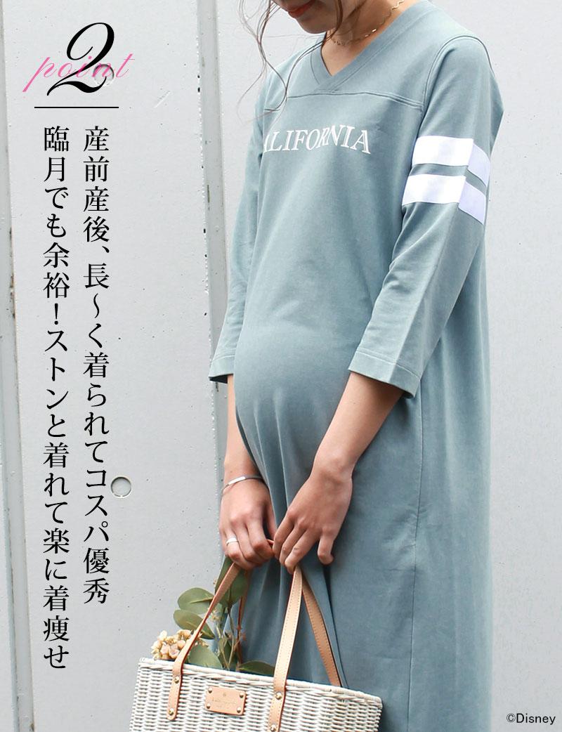 産前産後長く着られてコスパ優秀、臨月でも余裕でストンと着れて楽に着痩せ