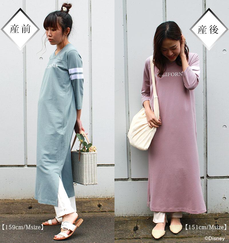 産前産後比較
