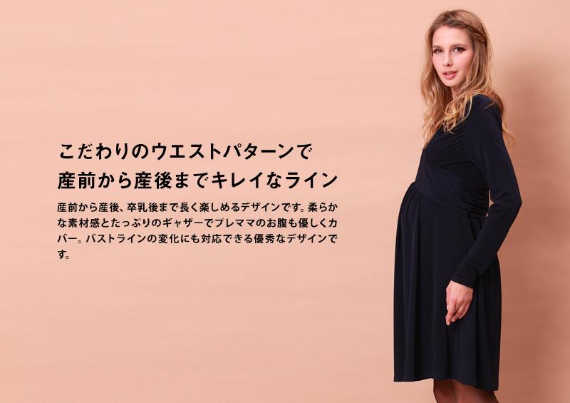 産前から産後まで長くご着用いただけるデザインです。