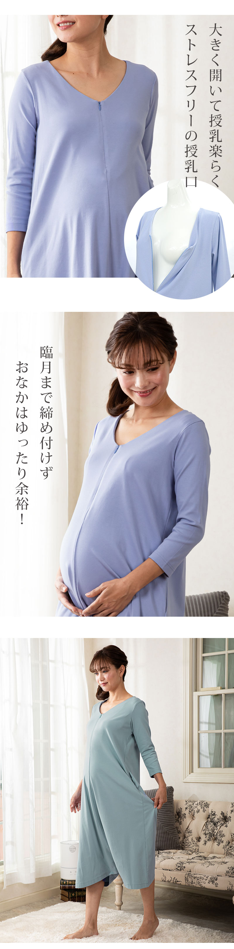 産前産後 半袖 秋 冬 春 夏 妊婦 裾ボタン 捲れ防止