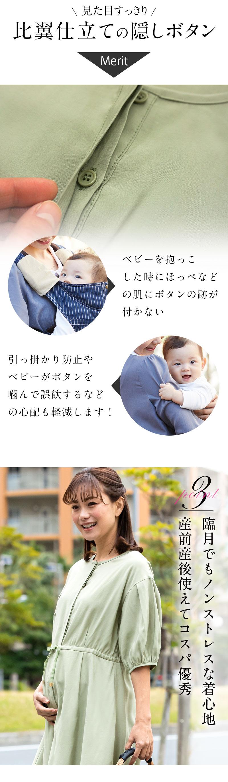 ふんわりシルエットで可愛く体型カバー、産前産後使えるバルーンスリーブ授乳ワンピ
