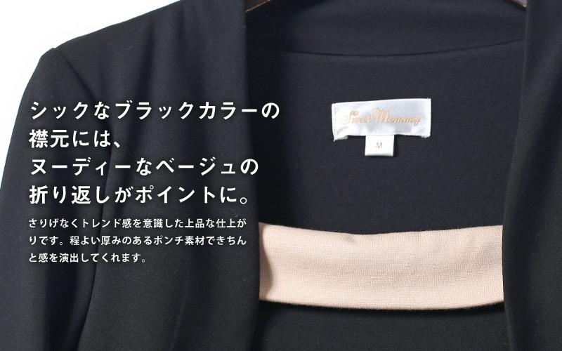 シックなブラックから-の襟元にはヌーディーなベージュの折り返しがポイントに