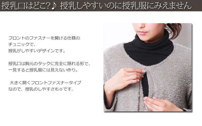 授乳服マタニティ 胸元ふんわりタック ブークレー授乳ワンピース so2024 チュニック/ブークレー