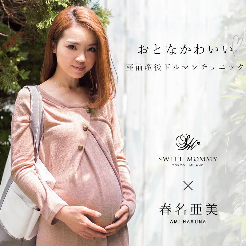 安田美沙子さん着用のドルマン授乳服チュニック