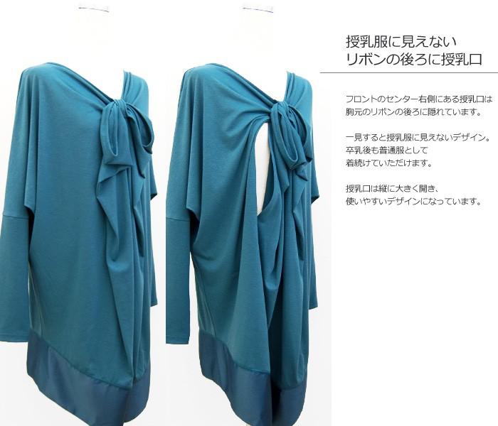 裾サテンフロントリボンドルマンチュニック 授乳服/マタニティ/ドルマンスリーブ/サテン/リボン