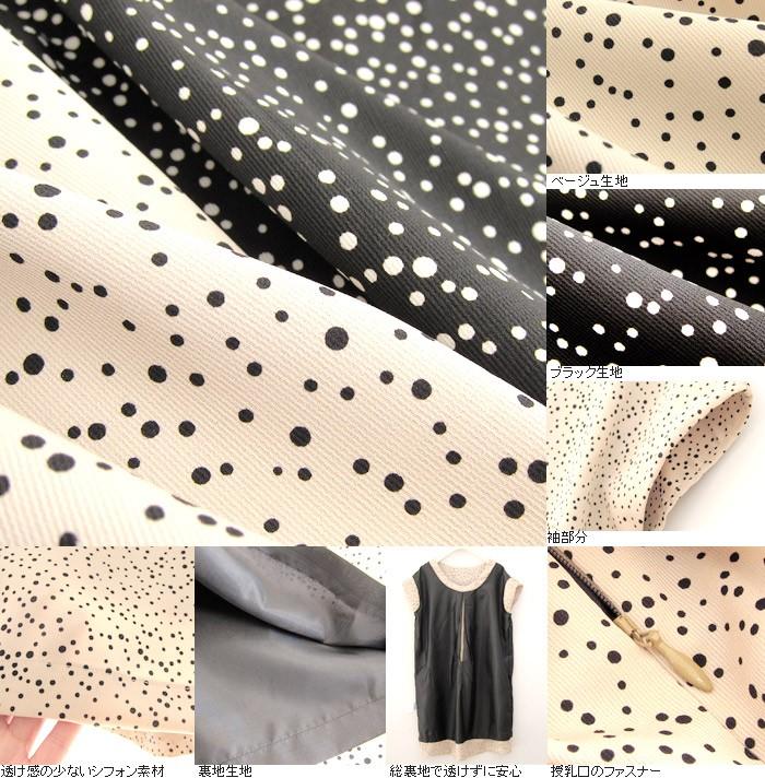 ランダムドット柄 バタフライスリーブ シンプル授乳ワンピース 授乳服/マタニティ/マタニティウェア オンラインショップ限定商品