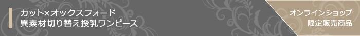 カット×オックスフォード異素材 切り替え 授乳ワンピース 授乳服/マタニティ/マタニティウェア オンラインショップ限定商品