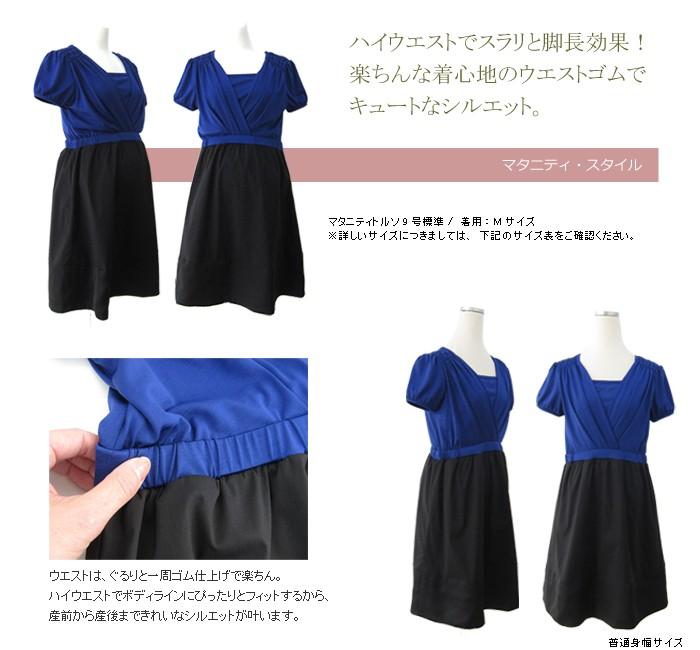 授乳服マタニティ 裾サテン配色授乳ワンピース(プリマベーラ) フォーマル/ドレス/ワンピース/マタニティウェア