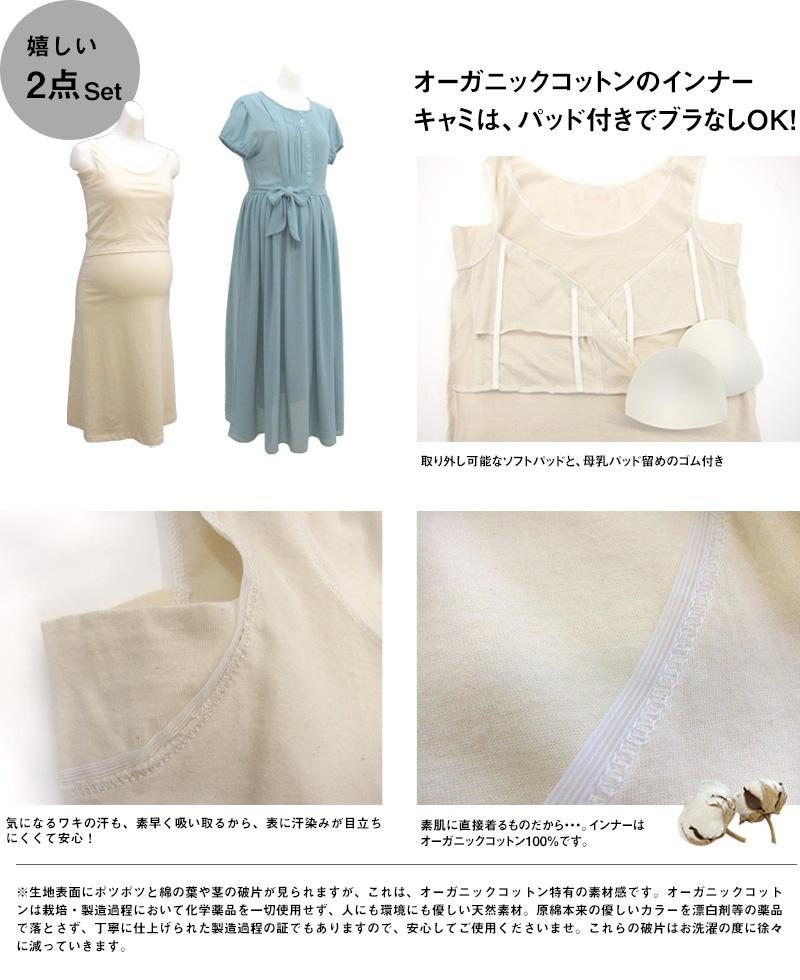 授乳服ロングマキシ丈ワンピのセット説明