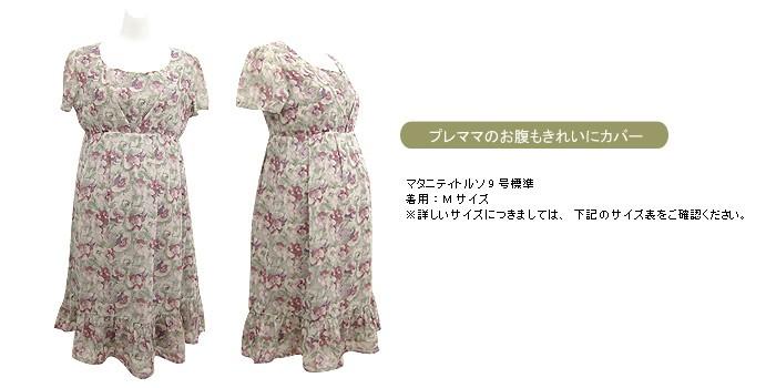 裾フリル 花柄シフォン授乳ワンピース 【ルシール】