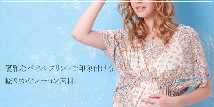 ヴィンテージ風の大人フェミニンが叶う、パネルプリント授乳ワンピース 授乳服/マタニティ/マタニティウェア/カーディガン